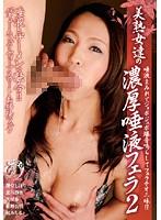 (h_275tdmj00079)[TDMJ-079] 美熟女達の濃厚唾液フェラ 2 ダウンロード