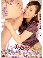 「美熟女アナル舐め手コキ」のパッケージ画像