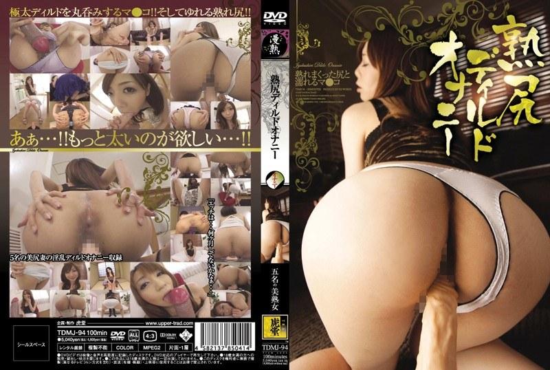 淫乱の人妻、榊なち出演のオナニー無料熟女動画像。熟尻ディルドオナニー