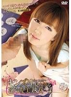 「センズリを見たがる淫らな美熟女 vol.4」のパッケージ画像