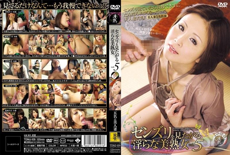 センズリを見たがる淫らな美熟女 vol.5