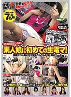「絶対顔出しNG 素人娘に初めての生電マ!」のパッケージ画像