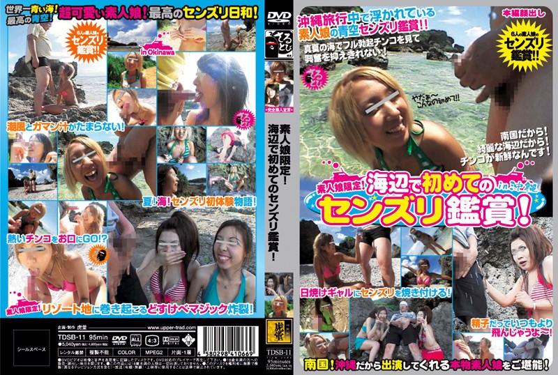素人娘限定!海辺で初めてのセンズリ鑑賞!in沖縄