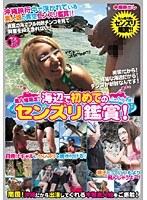 (h_275tdsb11)[TDSB-011] 素人娘限定!海辺で初めてのセンズリ鑑賞!in沖縄 ダウンロード