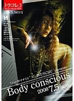 (h_275tdtc03)[TDTC-003] Body Conscious Vol.03 ダウンロード
