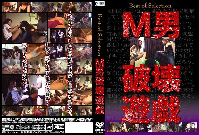 【無料エロ動画】Best of selection M男破壊遊戯