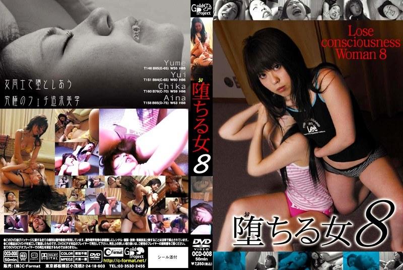 堕ちる女 8
