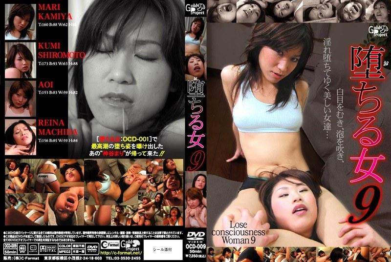 堕ちる女 9