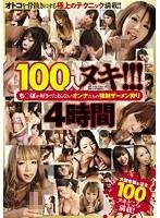 100人ヌキ!!! ち○ぽが好きでたまらないオンナたちの強制ザーメン狩り4時間 ダウンロード