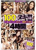 100人ヌキ!!! ち○ぽが好きでたまらないオンナたちの強制ザーメン狩り4時間Vol.2 ダウンロード