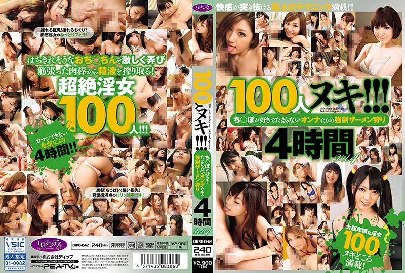 黒髪のOLのフェラ無料動画像。100人ヌキ!