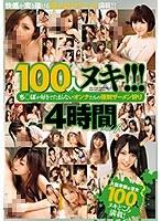 100人ヌキ!!! ち○ぽが好きでたまらないオンナたちの強制ザーメン狩り4時間Vol.4 ダウンロード