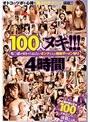 100人ヌキ!!! ち○ぽが好きでたまらないオンナたちの強制ザーメン狩り4時間 Vol.6
