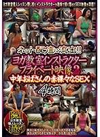 ネット配信に流出!!ヨガ教室インストラクタープライベート映像4時間 2 中年おばさんの赤裸々なSEX ダウンロード