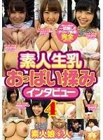 素人生乳おっぱい揉みインタビュー 4