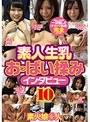 素人生乳おっぱい揉みインタビュー 10