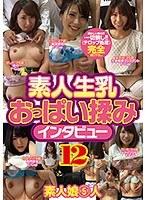 素人生乳おっぱい揉みインタビュー12【pch-016】