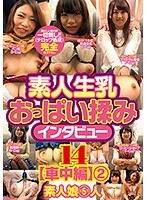 (h_283pch00018)[PCH-018] 素人生乳おっぱい揉みインタビュー 14 ダウンロード