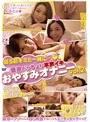 寝る前キミと一緒に…◆ 愛液べっちょり本気イキおやすみオナニー vol.2