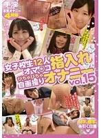 女子校生12人オマ○コ指入れぴちゃぴちゃ自画撮りオナニー vol.15