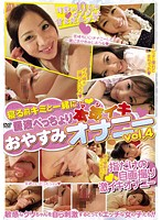 寝る前キミと一緒に…◆ 愛液べっちょり本気イキおやすみオナニー vol.4