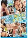 女子校生12人オマ○コ指入れぴちゃぴちゃ自画撮りオナニー vol.18
