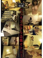 リアル映像 ビジネスホテル盗撮オナニー ダウンロード