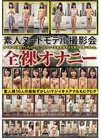 素人ヌードモデル撮影会 全裸オナニー ダウンロード