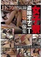 JK30人の記録女子寮盗撮オナニー映像集 ダウンロード