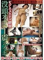 「ビジネスホテル観察 没頭オナニー震えイキ 黙々と性処理する一般女性11人」のパッケージ画像