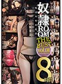 奴隷ROOM THE BEST vol.01