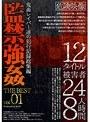 監禁強姦 THE BEST 鬼畜レイパー達の犯行記録総集編vol.01