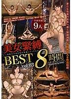 美女×緊縛-肉体的苦痛が性的興奮になった女達- BEST vol.03 縛られる事でこそ、得られる劇的快感がある。 ダウンロード