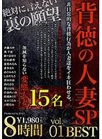 背徳の人妻SP 8時間 BEST vol.01 寝取らせ、目隠し拘束、スワッピング、玩具攻め、失神、顔射etc... ダウンロード