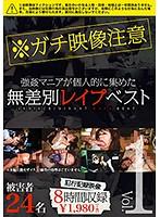 無差別レイプベスト Vol.01 注)本物レイプ映像 被害者総勢24名 ダウンロード