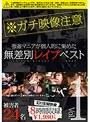 無差別レイプベスト Vol.01 注)本物レイプ映像 被害者総勢24名