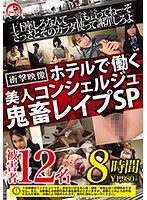 ホテルで働く美人コンシェルジュ鬼畜レイプSP【bak-021】