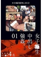 女子●生中出し強姦。01 ダウンロード