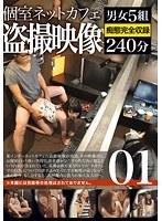 個室ネットカフェ盗撮映像 01 ダウンロード