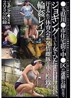 ●玉県川●市住宅街や中●区の運動公園付近でジョギングしていた女をひたすら付け狙い、汗まみれの体育会系発情雌豚を車で拉致して、輪姦レイプ。