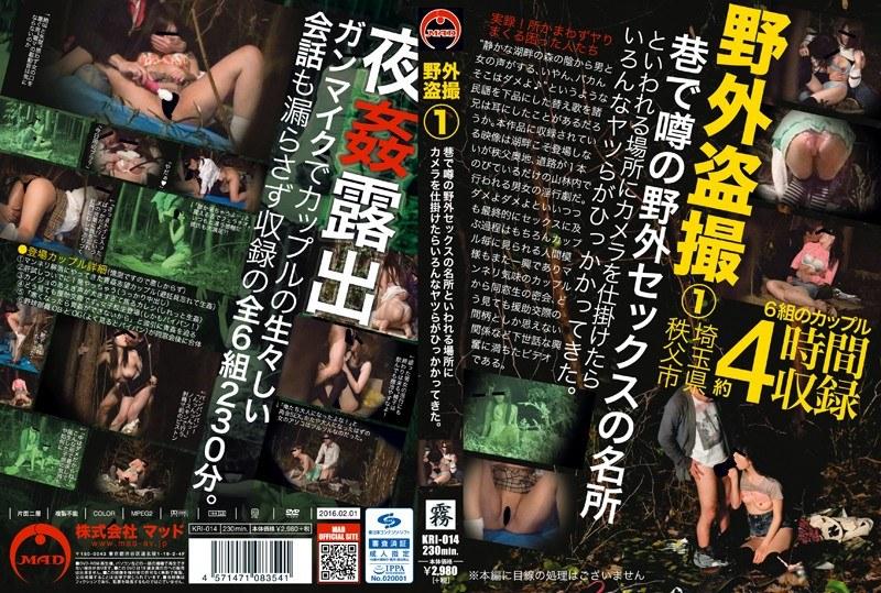 カップルの露出無料動画像。野外盗撮 埼玉県秩父市 巷で噂の野外セックスの名所といわれる場所にカメラを仕掛けたらいろんなヤツらがひっかかってきた!