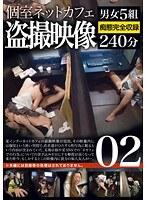 個室ネットカフェ盗撮映像 02 ダウンロード
