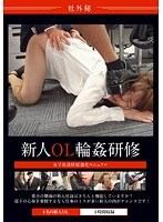 新人OL輪姦研修 ダウンロード