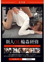 (h_286kri00020)[KRI-020] 新人OL輪姦研修 ダウンロード