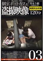 個室ネットカフェ盗撮映像 03 ダウンロード