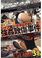 (h_286kri00035)[KRI-035] レイプ魔がホテルで起こした強姦致傷事件 1 ダウンロード