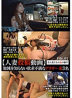【人妻投稿動画】加減を知らない欲求不満なアラサー妻3名 File.01