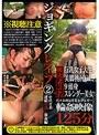 ジョギングレイプ 2 全てのオンナが被害者になり得る、無差別中出し強姦。
