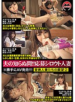 夫の知らぬ間!!応募シロウト人妻 ※勝手にAV発売!!! 背徳人妻たちの願望 2