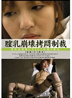 (h_286mad010)[MAD-010] 膣乳崩壊拷悶制裁 依頼リスト2件目 ダウンロード